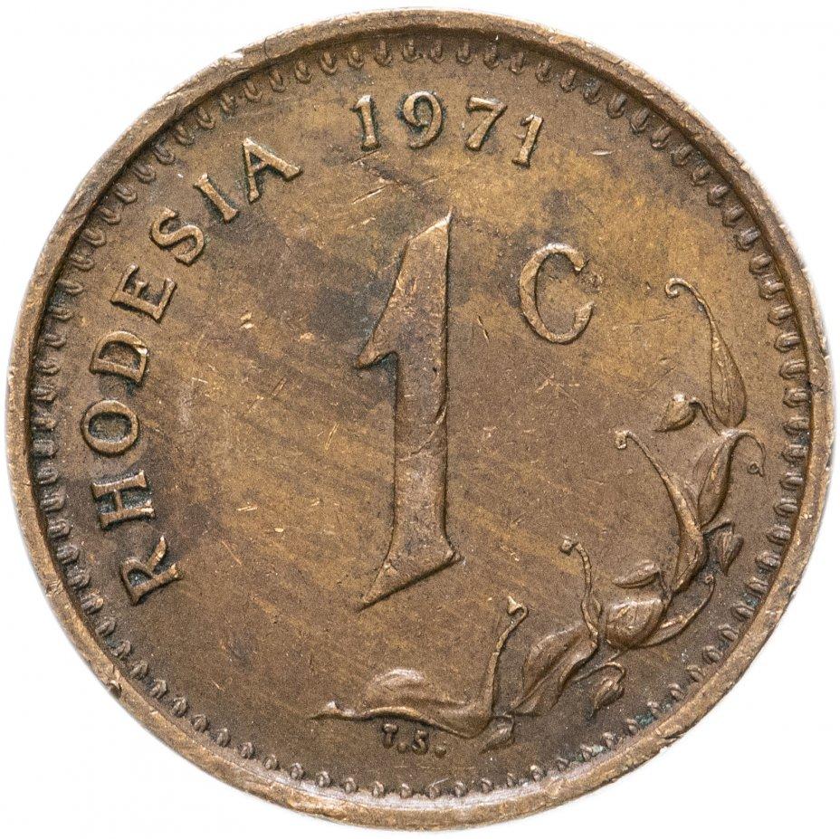 купить Родезия 1 цент (cent) 1971