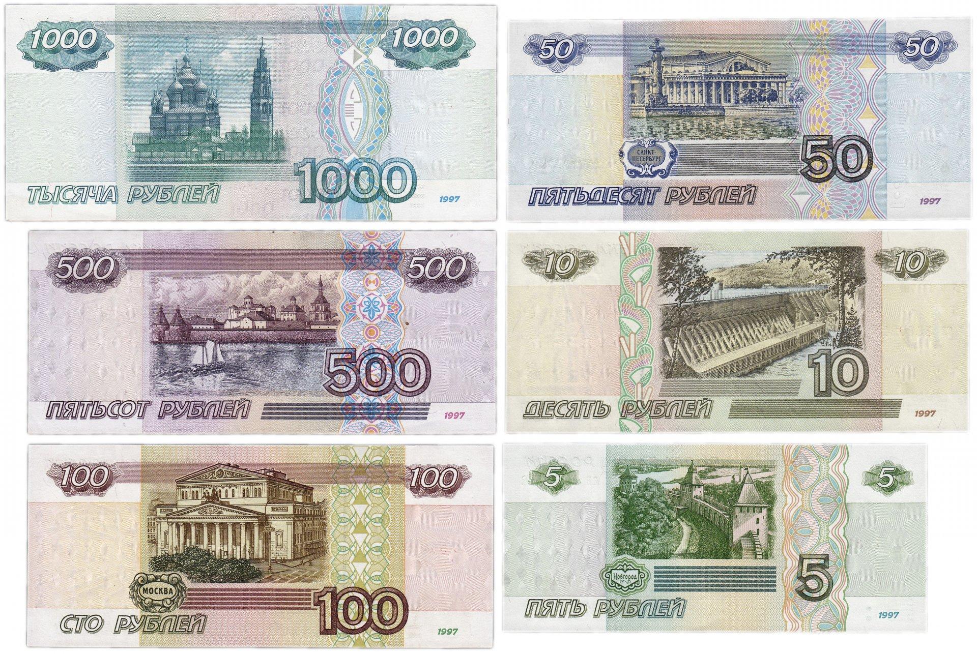 Для открытки, картинки денежные купюры россии