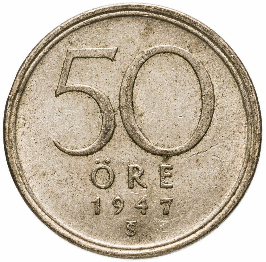 купить Швеция 50 эре (ore) 1947 серебро