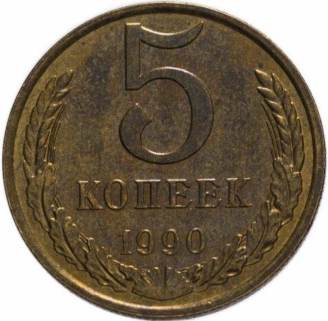 купить 5 копеек 1990 М (со штемпельным блеском)