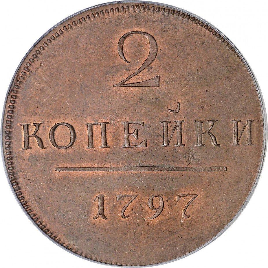 купить 2 копейки 1797 года новодел, без букв