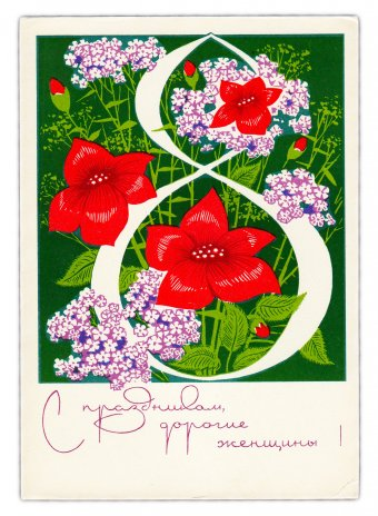 """купить Открытка (открытое письмо) """"С праздником дорогие женщины! 8 марта"""" худ. И. Филиппов 1970"""