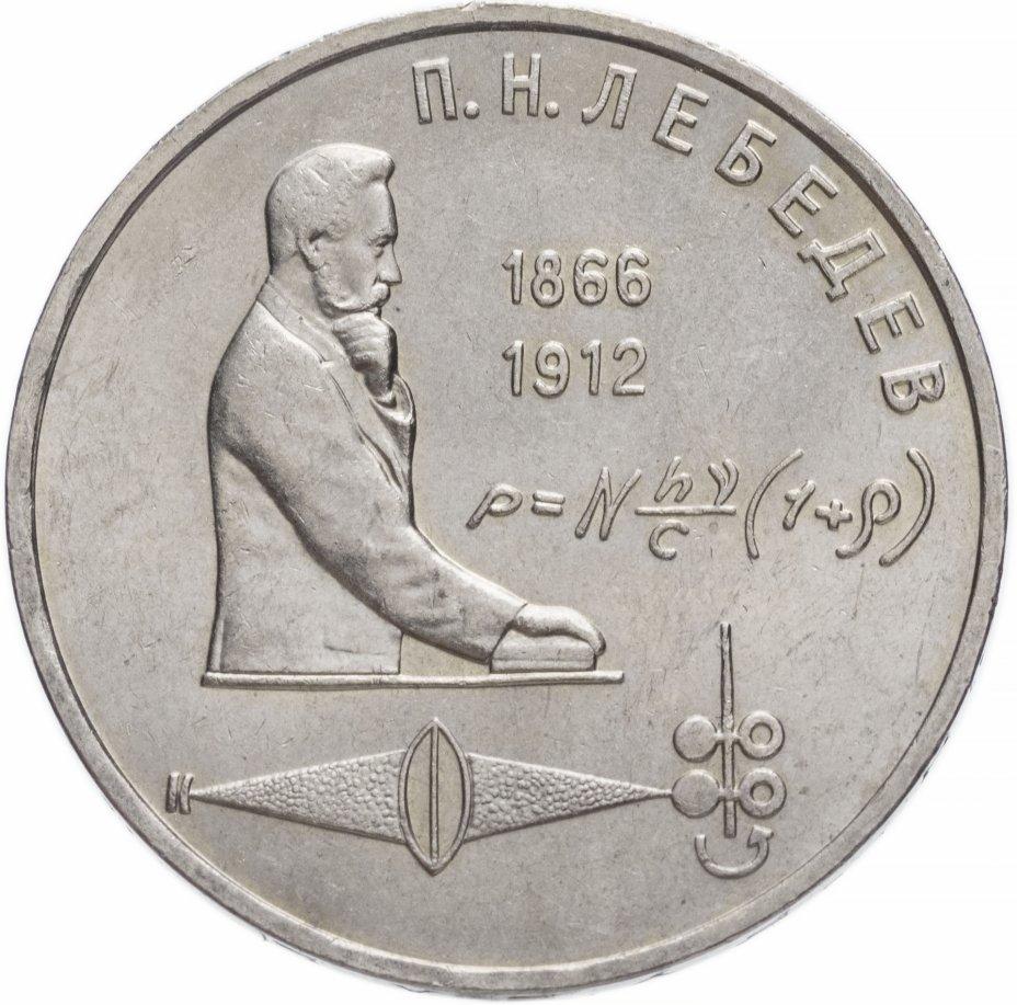 """купить 1 рубль 1991 """"125 лет со дня рождения П.Н. Лебедева"""""""
