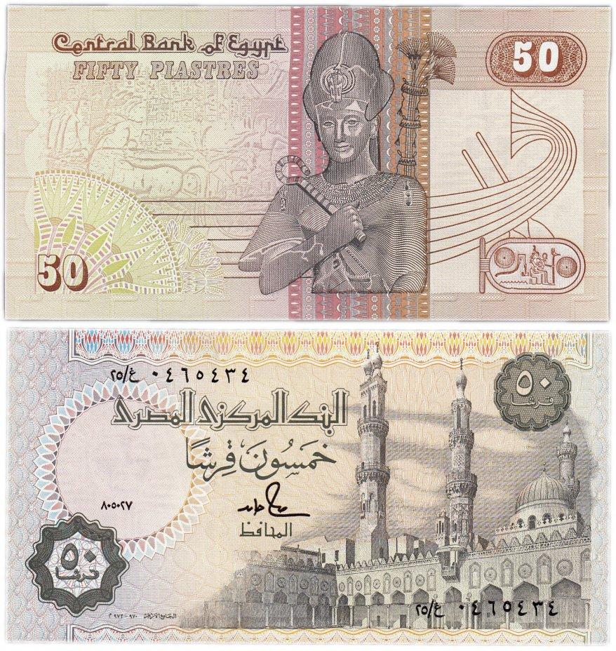 купить Египет 50 пиастров 1991 (Pick 58)