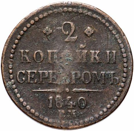 купить 2 копейки 1840 ЕМ