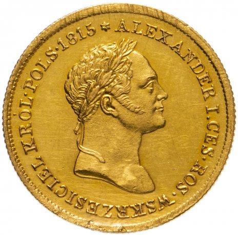 купить 50 злотых (zlotych) 1829 FH