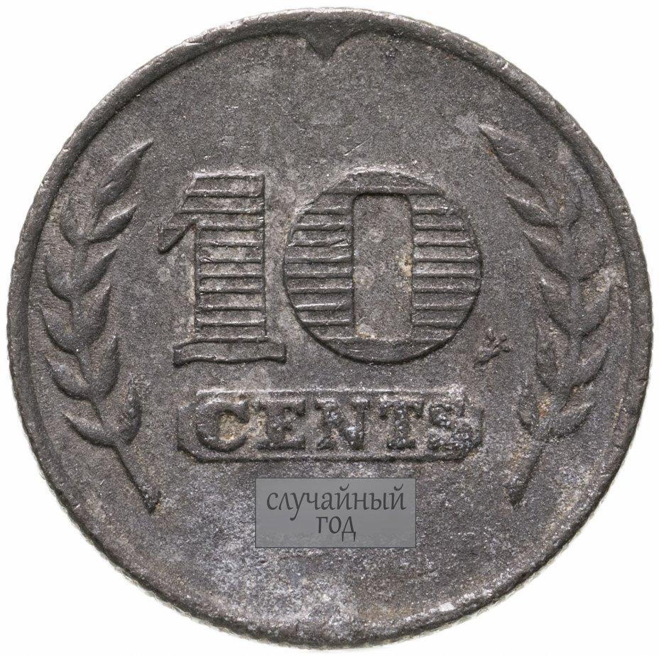 купить Нидерланды 10 центов (cents) 1941-1943, случайная дата