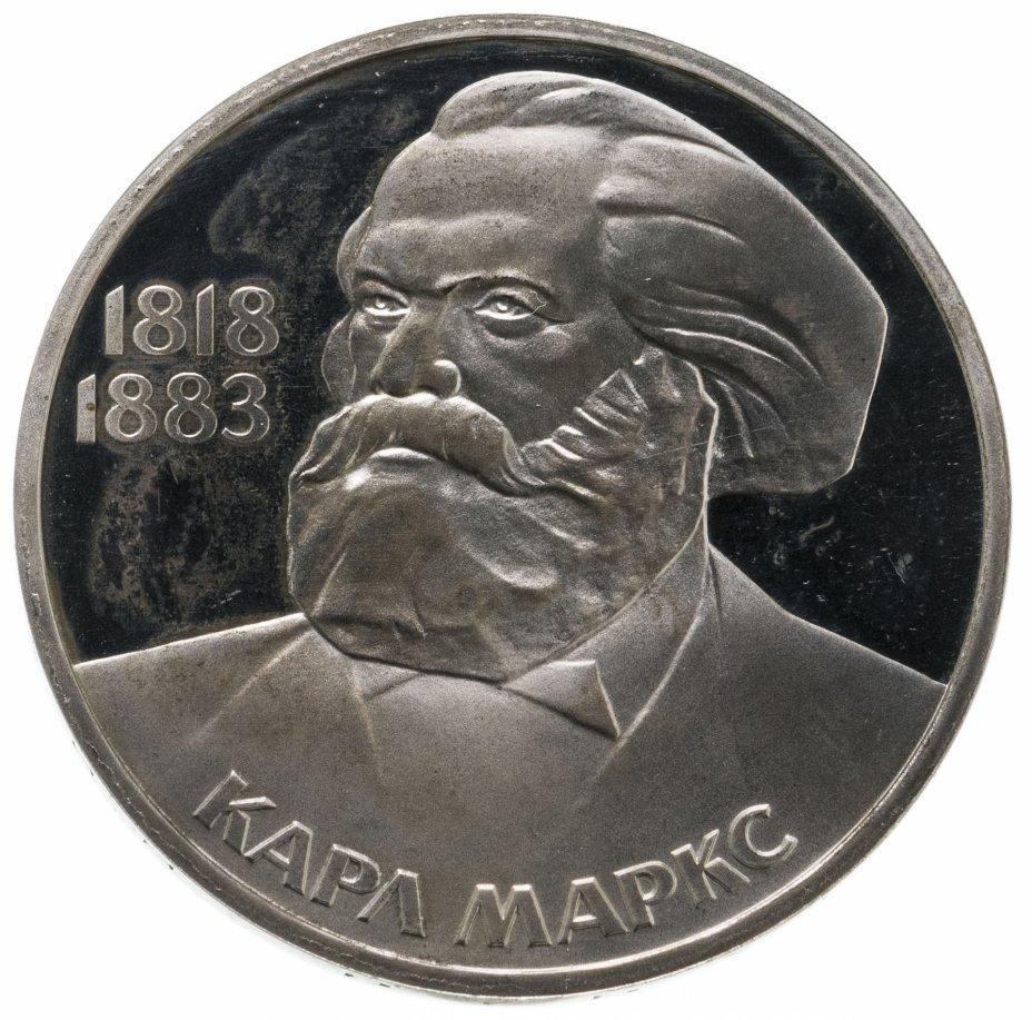 """купить 1 рубль 1983 Proof """"165 лет со дня рождения Карла Маркса"""", стародел"""