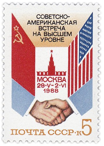 """купить 5 копеек 1988 """"Советско-американская встреча на высшем уровне"""""""