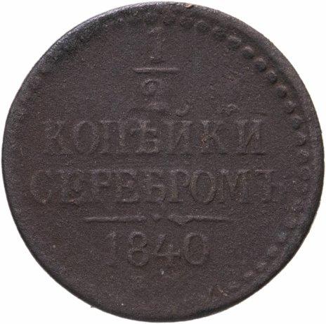 купить 1/2 копейки 1840