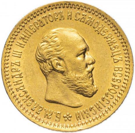 купить 5 рублей 1890 года (АГ)