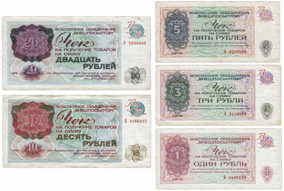 купить Набор чеков ВНЕШПОСЫЛТОРГа 1, 3, 5, 10 и 20 рублей 1976