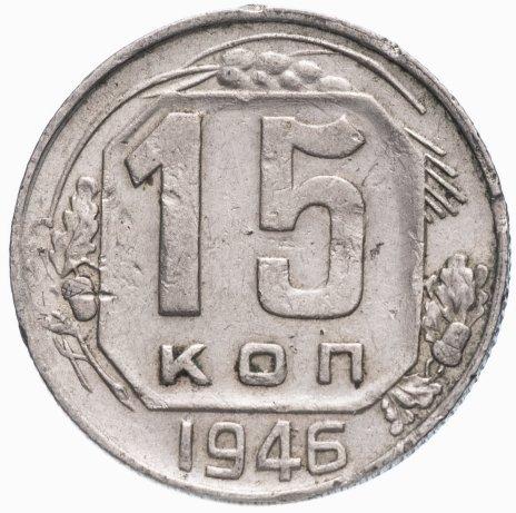 купить 15 копеек 1946