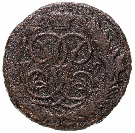 купить 1 копейка 1760 года