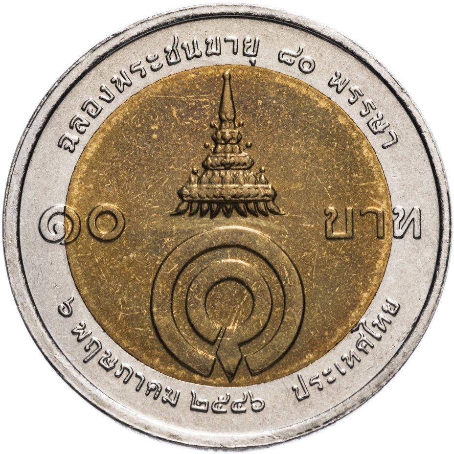 """купить Таиланд 10 бат 2003 """"80 лет со дня рождения принцессы Галяни Вадханы"""""""