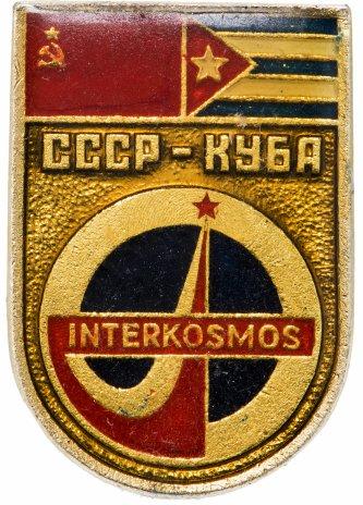 купить Значок Интеркосмос СССР - Куба
