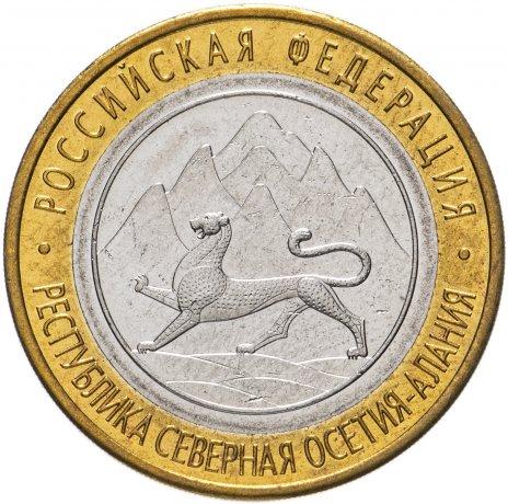 купить 10 рублей 2013 СПМД  Республика Северная Осетия-Алания (Магнитная)