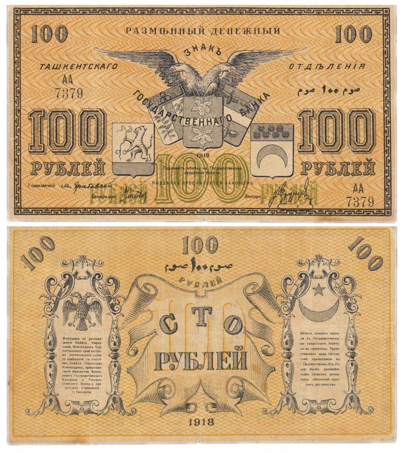 купить Туркестан 100 рублей 1918 кассир Фирфаров, выпуск Ташкентского ОГБ