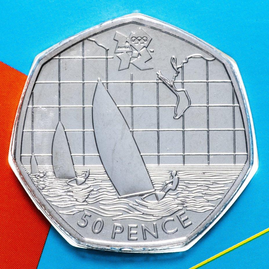 """купить Великобритания 50 пенсов (pence) 2011 """"XXX летние Олимпийские Игры, Лондон 2012 - Парусный спорт"""""""