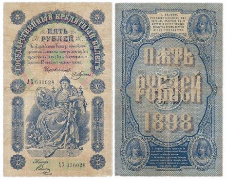 купить 5 рублей 1898 Плеске, кассир Соболь