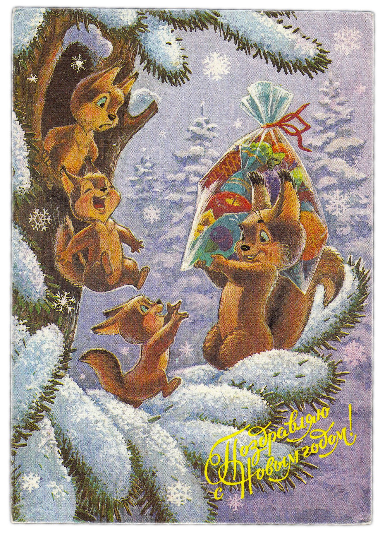 старые открытки с наступающим новым годом в хорошем качестве суходольные луга