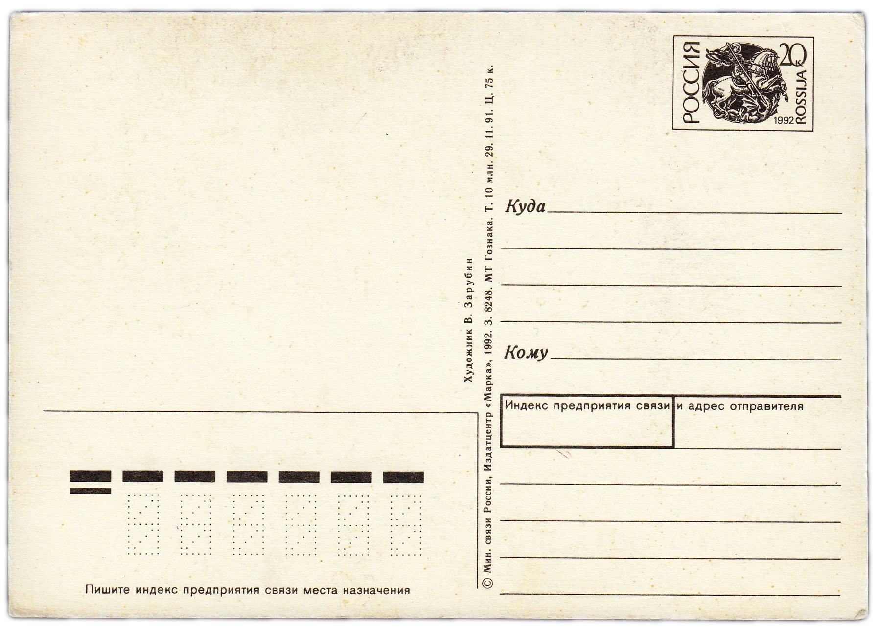 письмо открытка доставлено адресату всей
