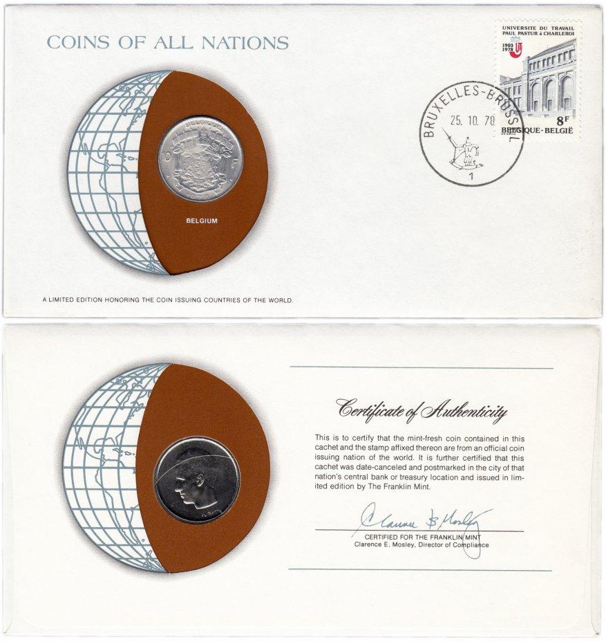 купить Серия «Монеты всех стран мира» - Бельгия 10 франков (francs) 1976 Надпись на французском - 'BELGIQUE' (монета и 1 марка в конверте)