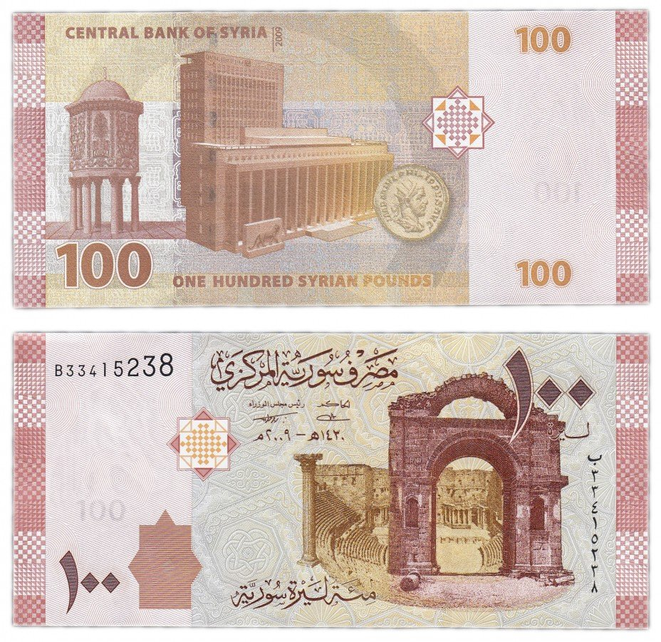 купить Сирия 100 фунтов 2009 (Pick 113)