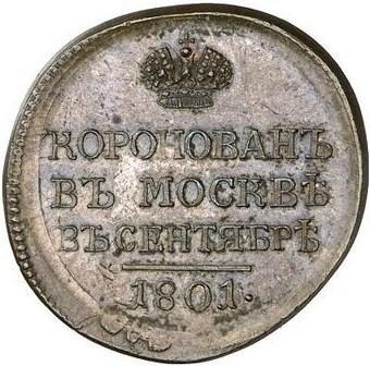 купить жетон 1801 года коронационный, новодел