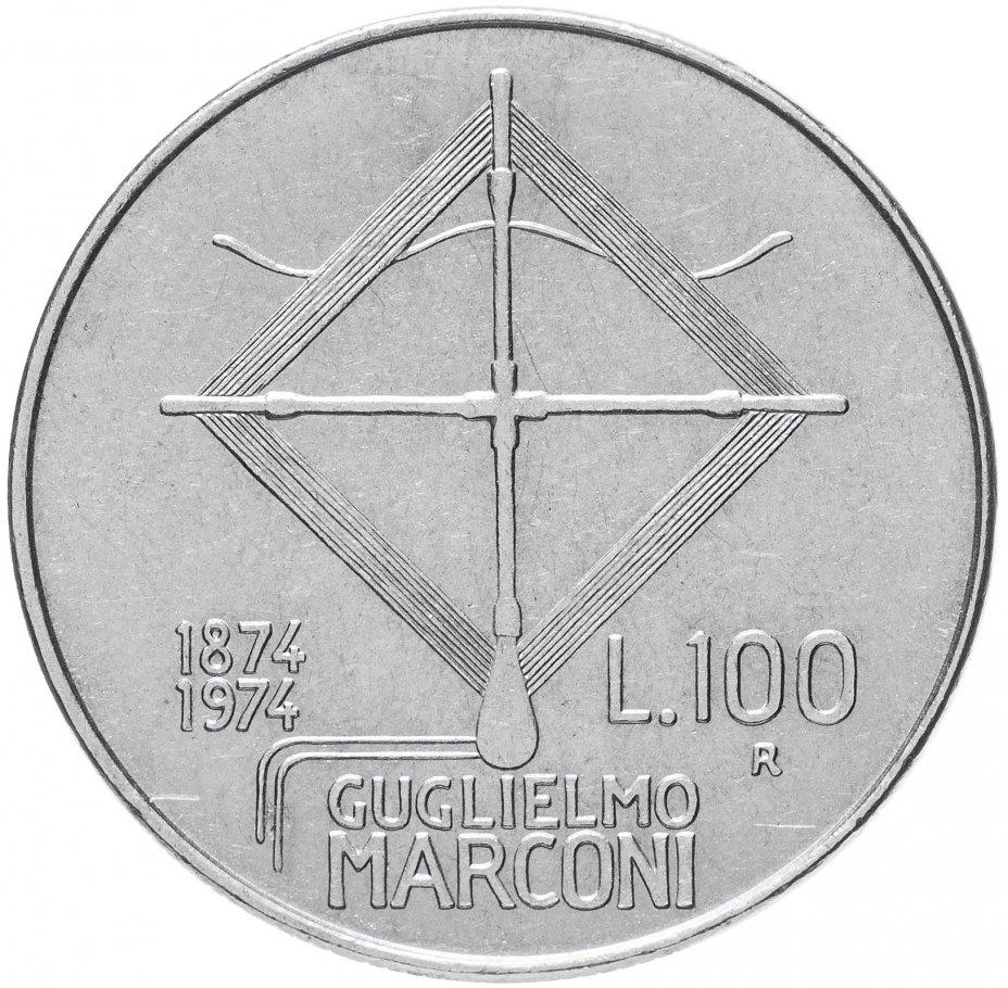 """купить Италия 100 лир 1974 """"100 лет со дня рождения Гульельмо Маркони"""""""