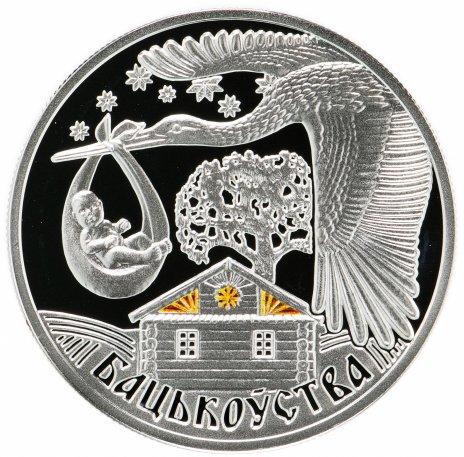 купить Беларусь  20 рублей 2012 « Семейные традиций славян-Отцовство»