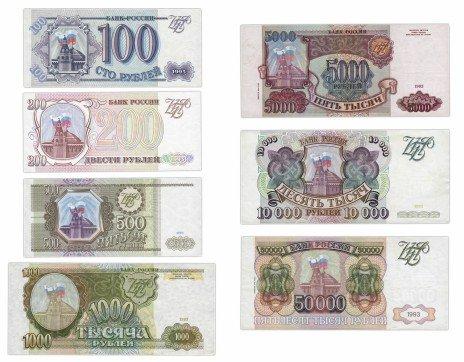 купить Набор банкнот образца 1993 года 100, 200, 500, 1000 и 10000 рублей (без модификации) и 5000 и 50000 (модификация 1994) 7 бон