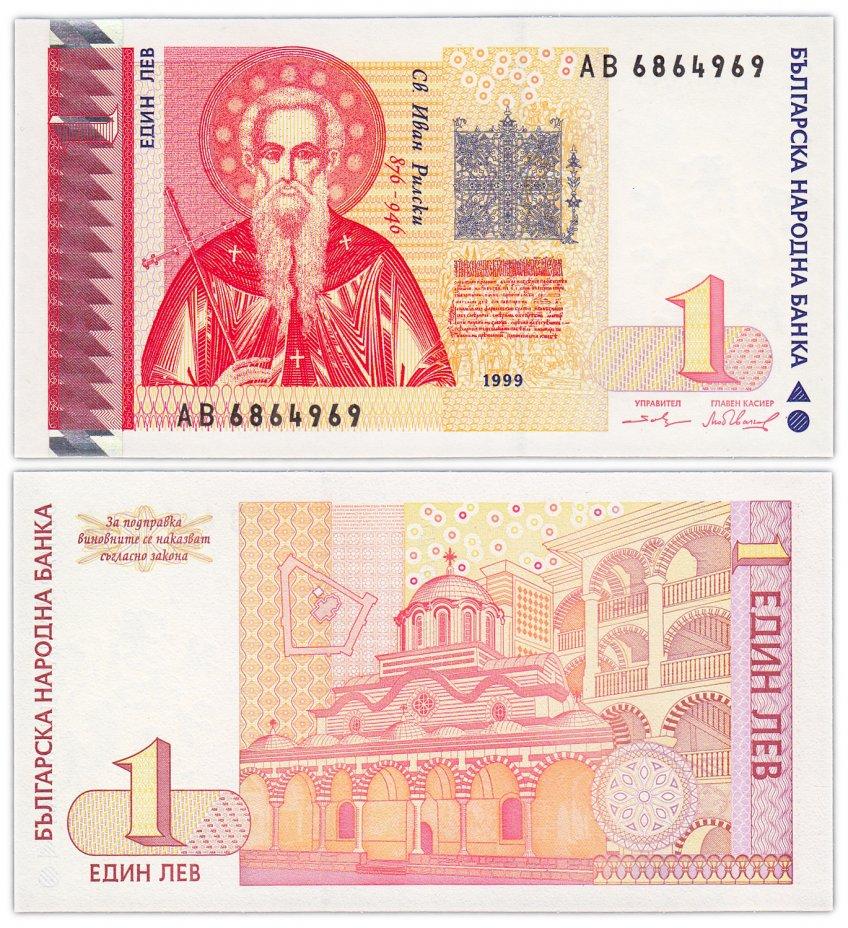 купить Болгария 1 лев 1999