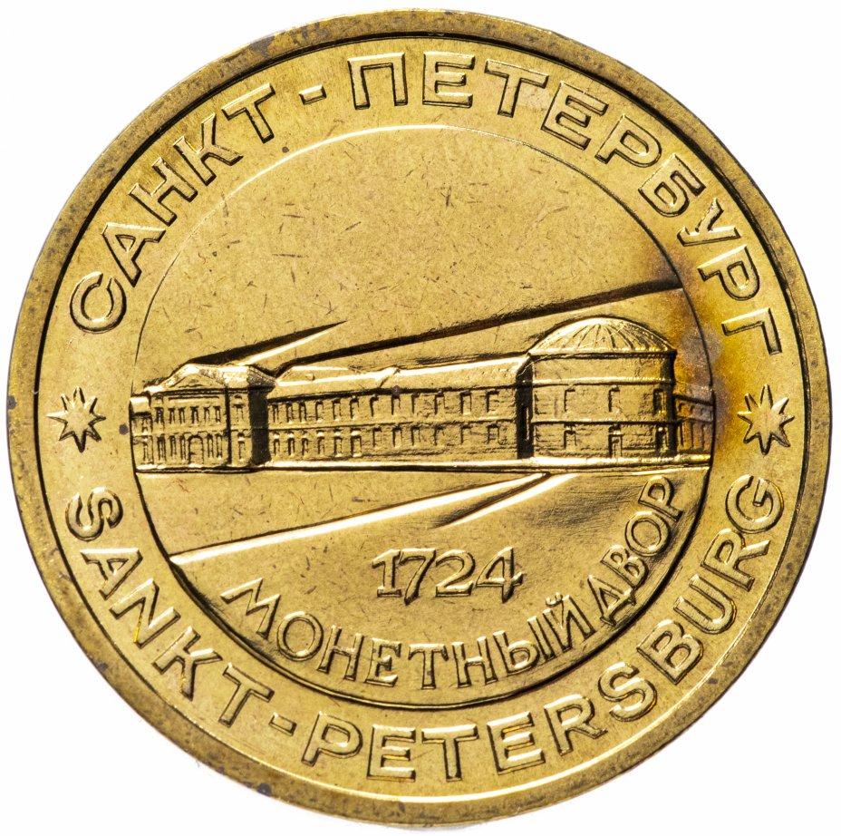 """купить Жетон """"Петр I основатель Санкт - Петербургского монетного двора"""""""