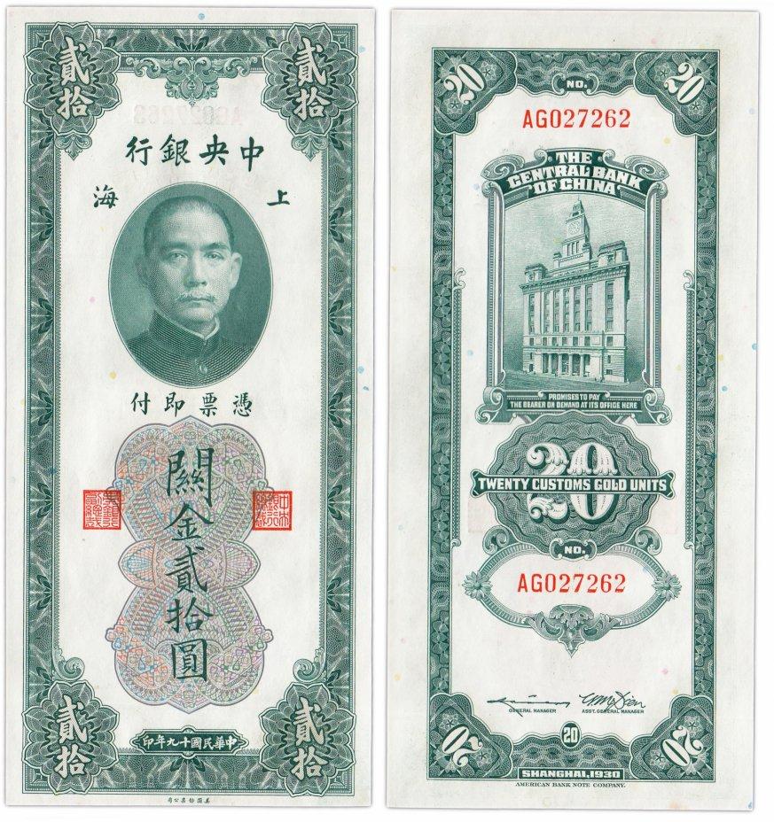 купить Китай (Шанхай) 20 золотых таможенных единиц 1930 (Pick 328) The Central Bank Of China