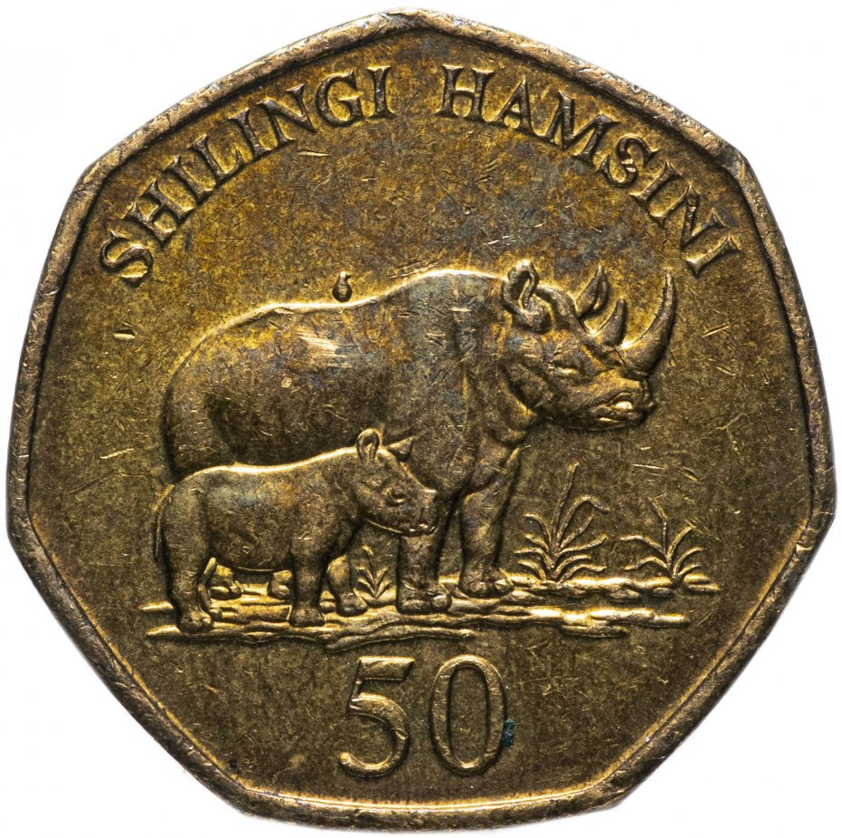 купить Танзания 50 шиллингов (shillings) 1996-2015, случайная дата