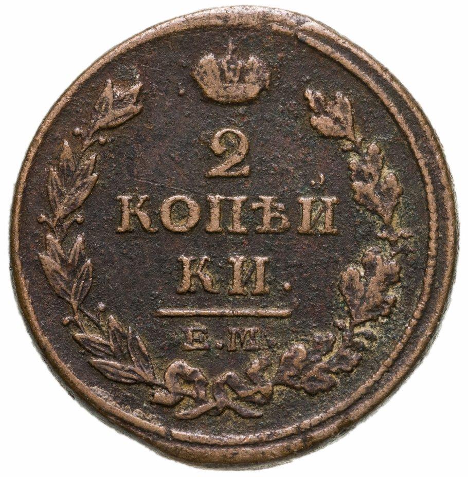 купить 2 копейки 1814 ЕМ-НМ