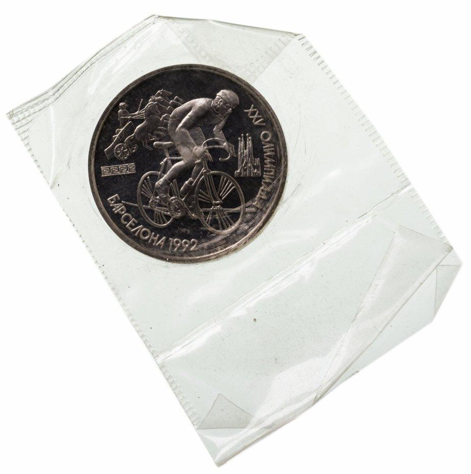 купить 1 рубль 1991 Proof XXV Олимпийские игры 1992 года, Барселона велосипедный спорт (велосипед), в запайке