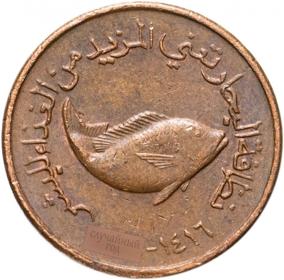 купить ОАЭ 5 филсов (fils) 1996-2014, случайная дата