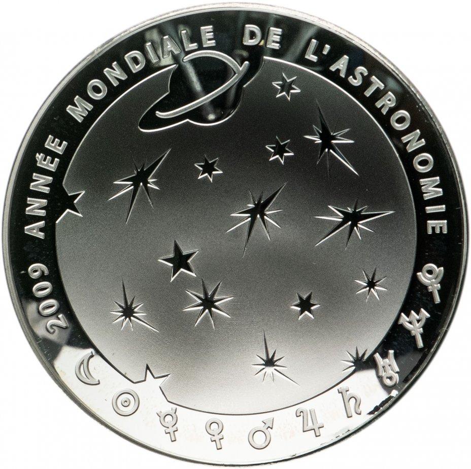 купить Франция 10 евро (euro) 2009  Международный год астрономии, в футляре