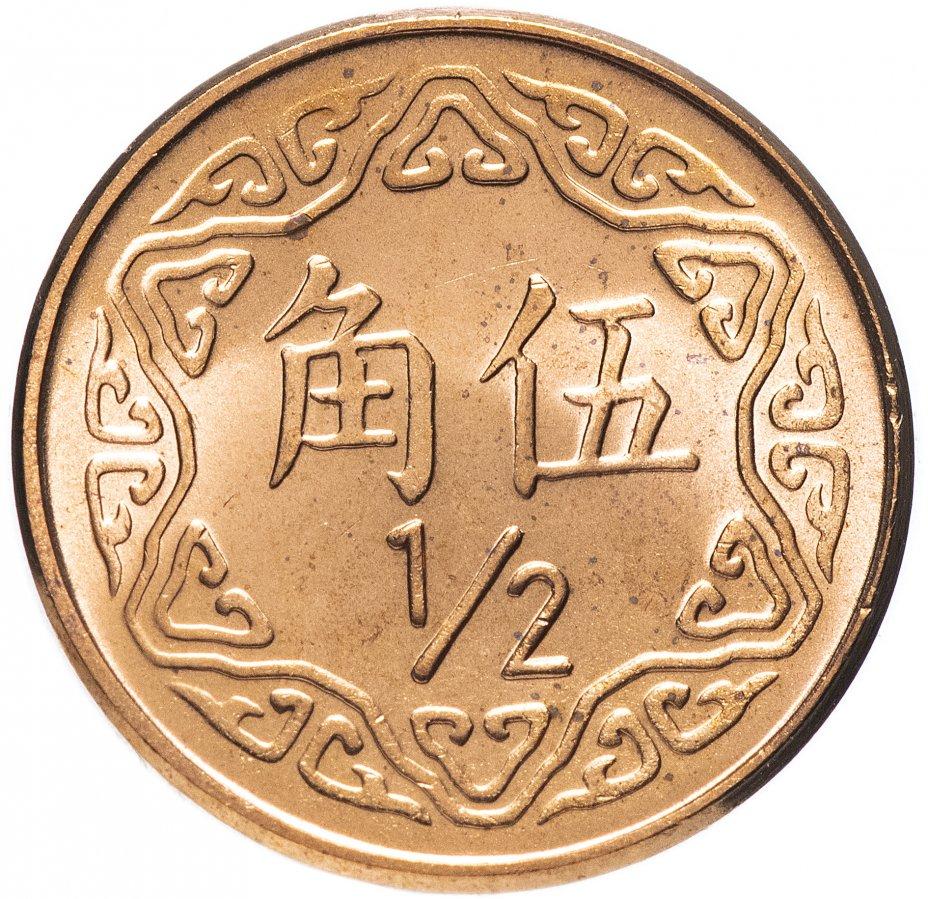 купить Тайвань 50 центов (1/2 доллара, half dollar) 1981