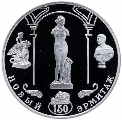"""купить 3 рубля 2002 СПМД """"150-летие Нового Эрмитажа"""""""