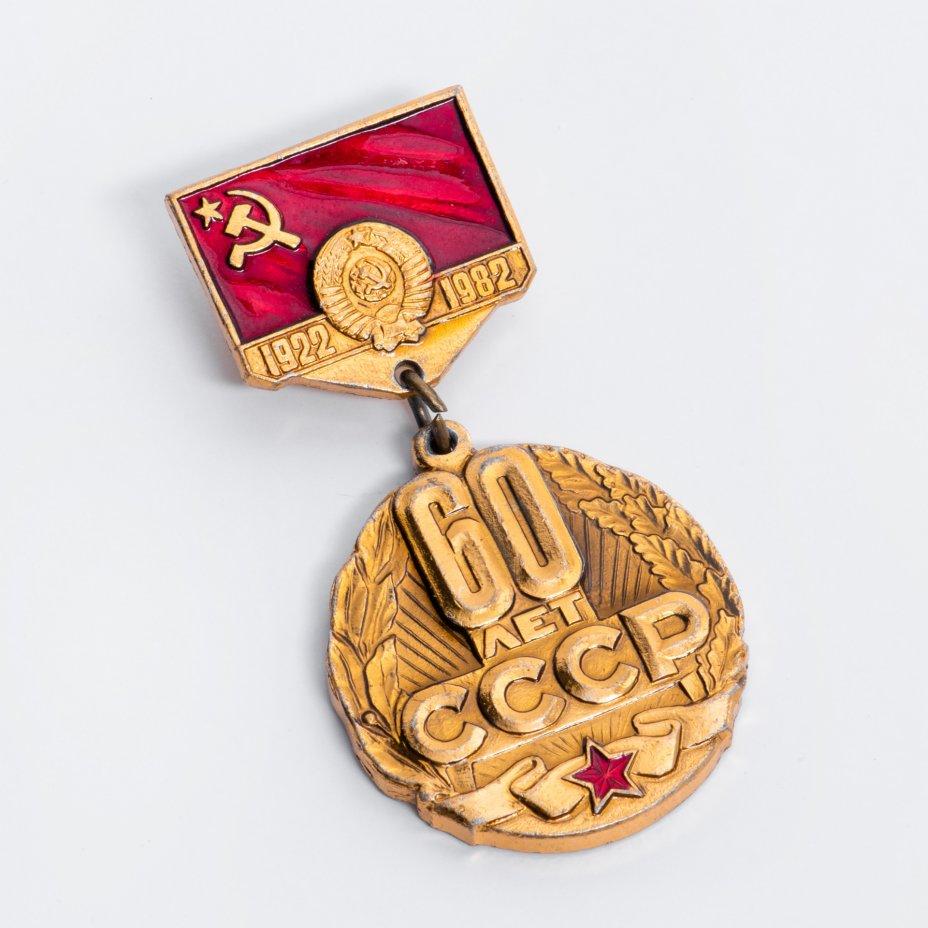 """купить Значок СССР 1982 г """"60 лет СССР 1922-1982 гг"""", краска, булавка"""