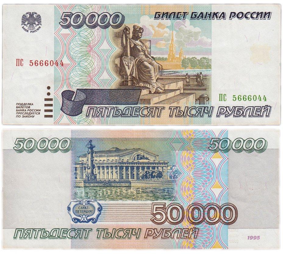 купить 50000 рублей 1995 красивый номер 5666044