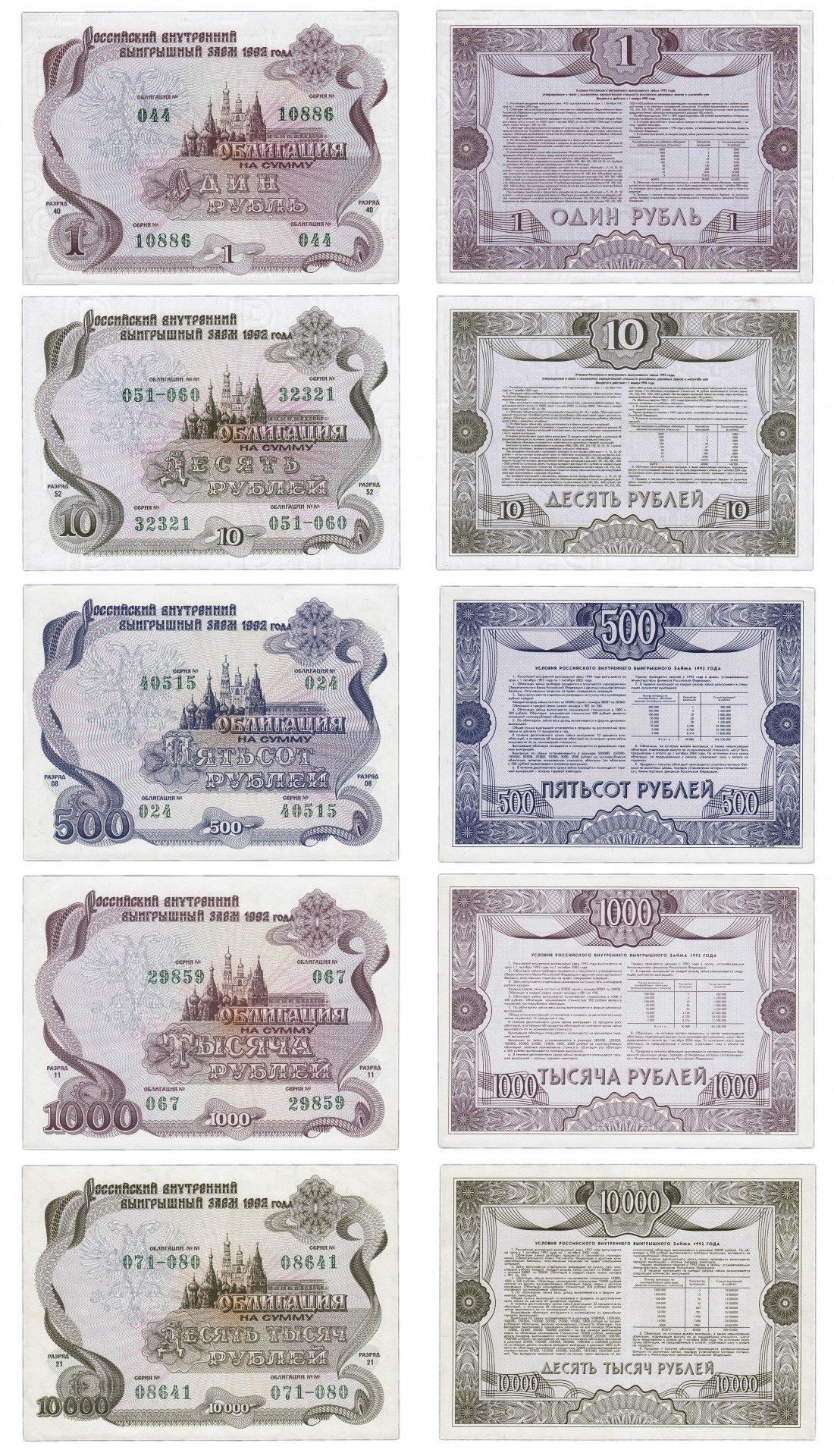 облигация российский внутренний заем 1992