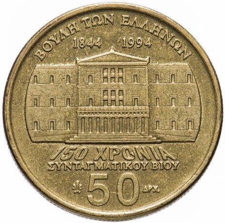 """купить Греция 50 драхм 1994 """"150 лет Конституции, Иоаннис Макрияннис"""""""