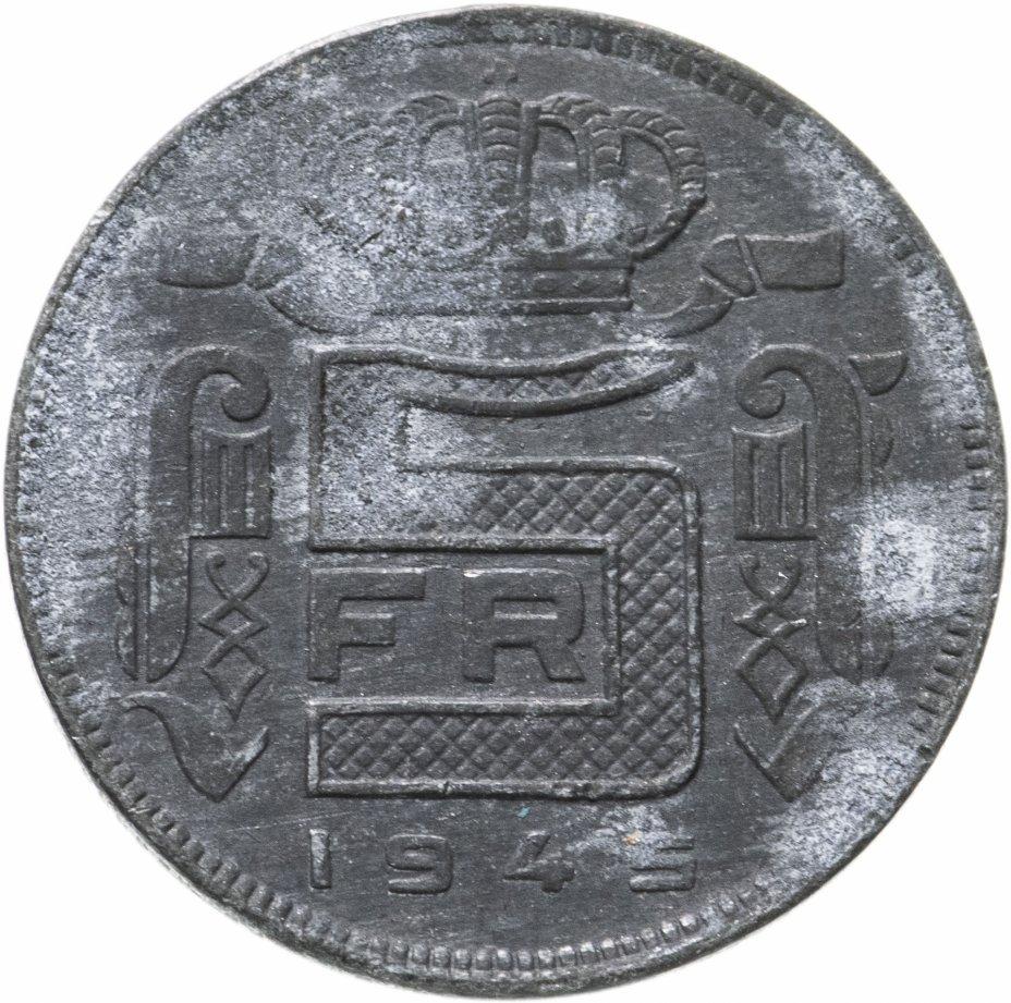 купить Бельгия 5 франков (francs) 1945 Надпись на французском - 'DES BELGES'