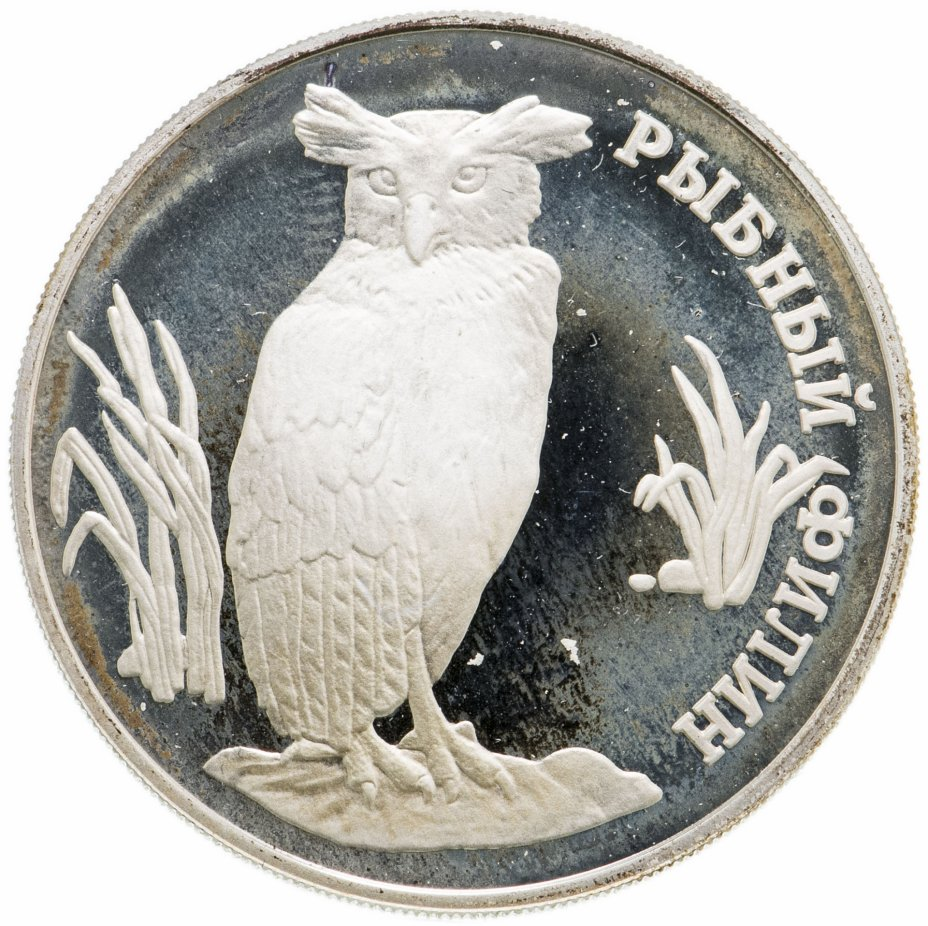купить 1 рубль 1993 ЛМД Рыбный филин