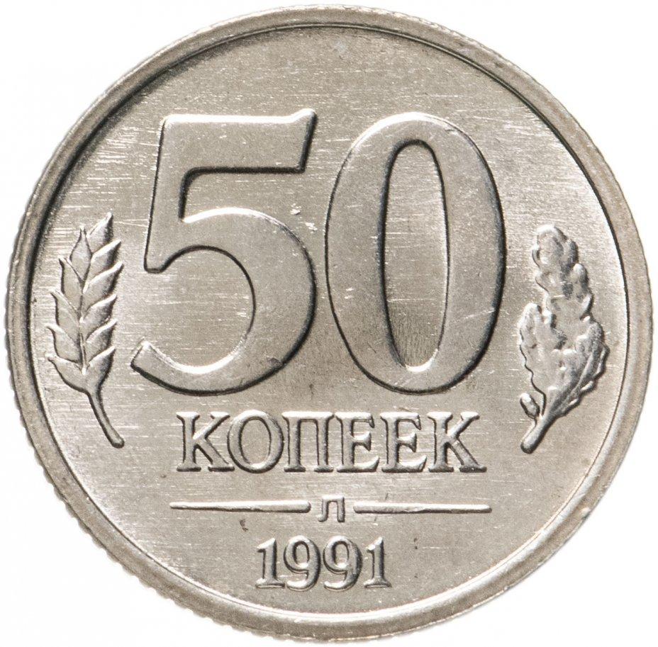 купить 50 копеек 1991 Л ГКЧП штемпельный блеск