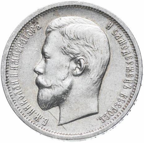 купить 50 копеек 1913 В.С.